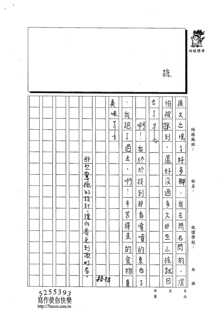 103W6203梁宸葦 (4)
