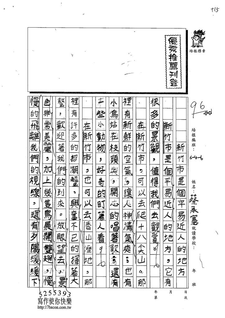 103W6203蔡承憲 (1)