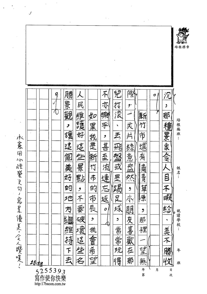 103W6203蔡承憲 (2)