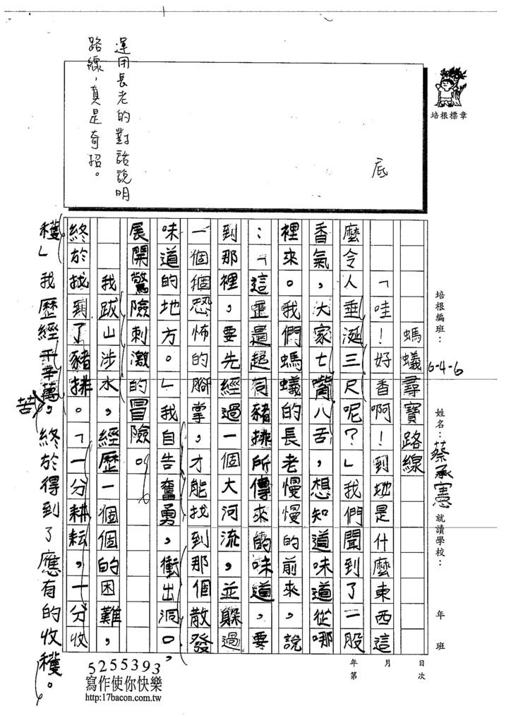 103W6203蔡承憲 (3)