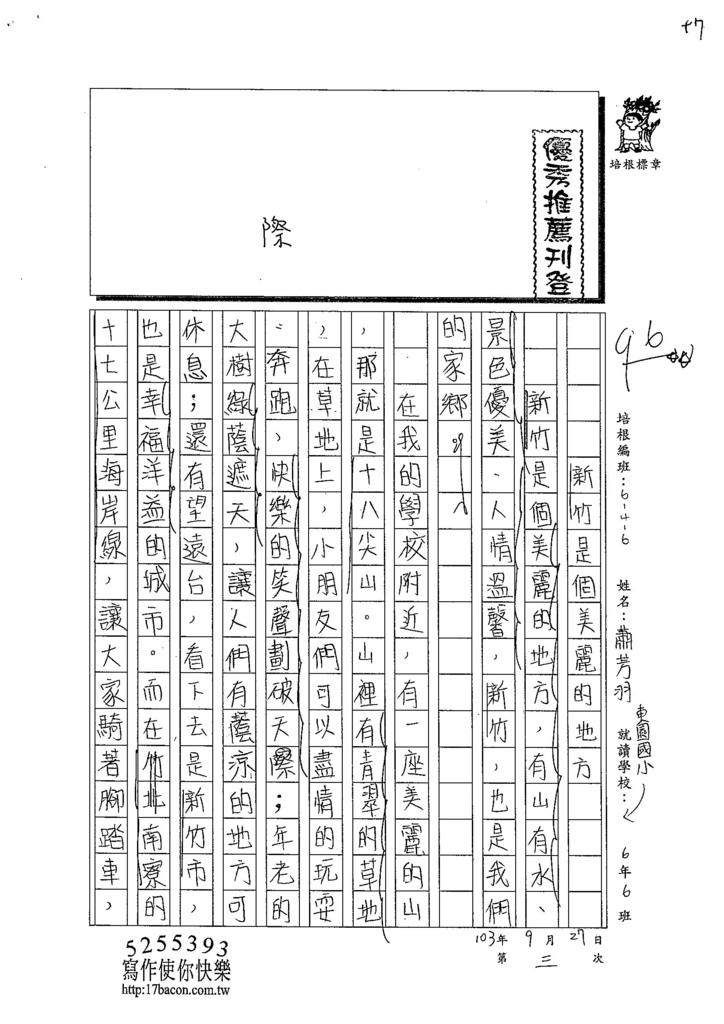103W6203蕭芳羽 (1)