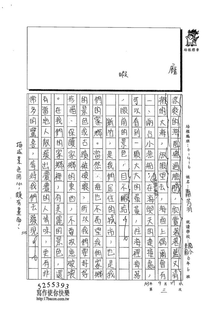 103W6203蕭芳羽 (2)