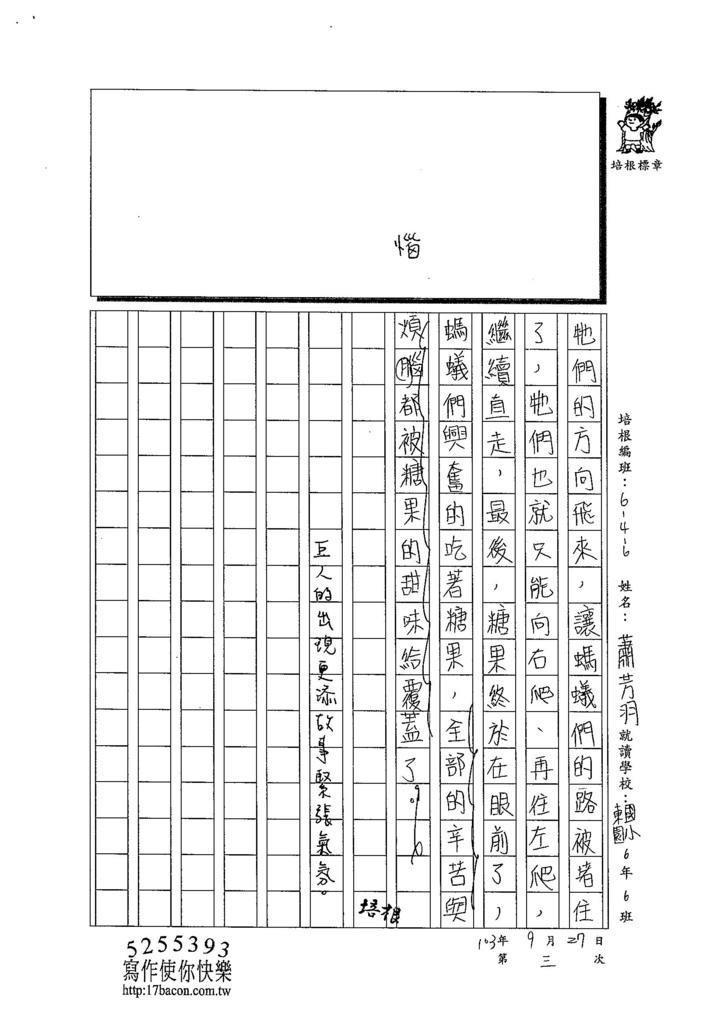 103W6203蕭芳羽 (4)