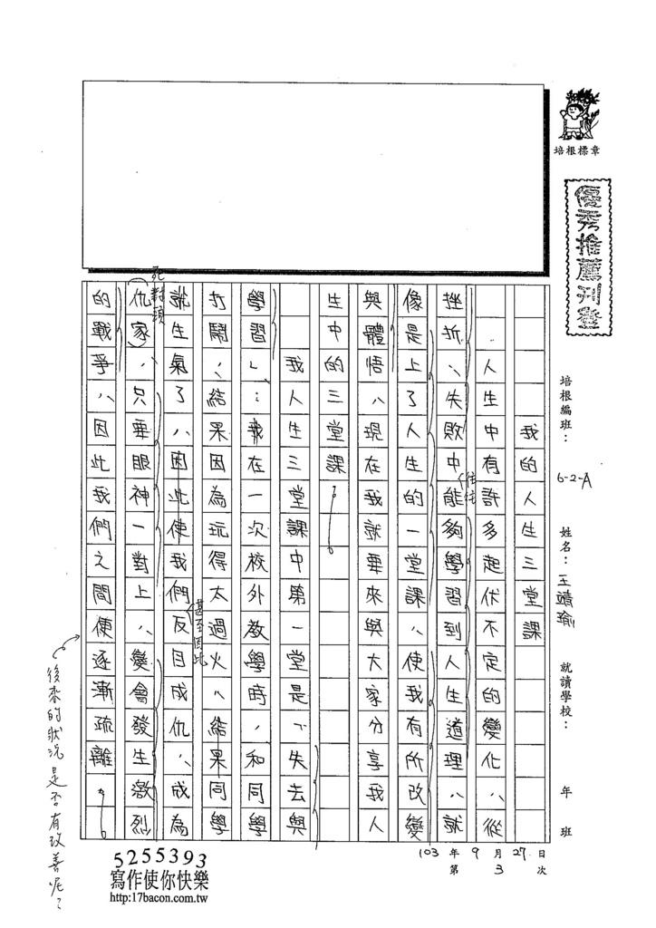 103WA203王靖瑜 (1)
