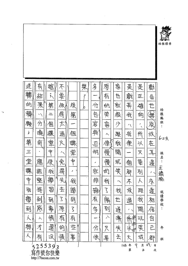 103WA203王靖瑜 (3)