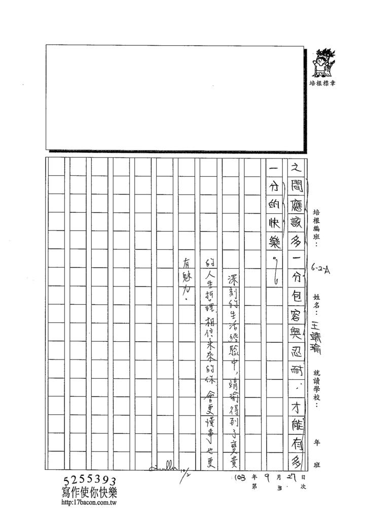 103WA203王靖瑜 (4)