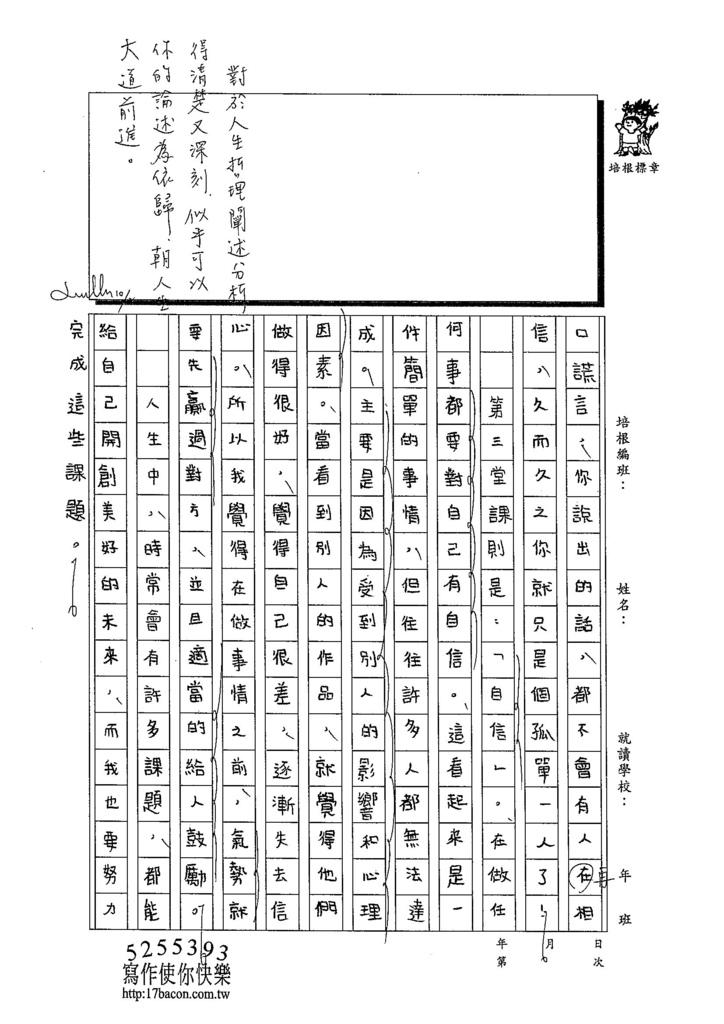 103WA203李沛芠 (3)