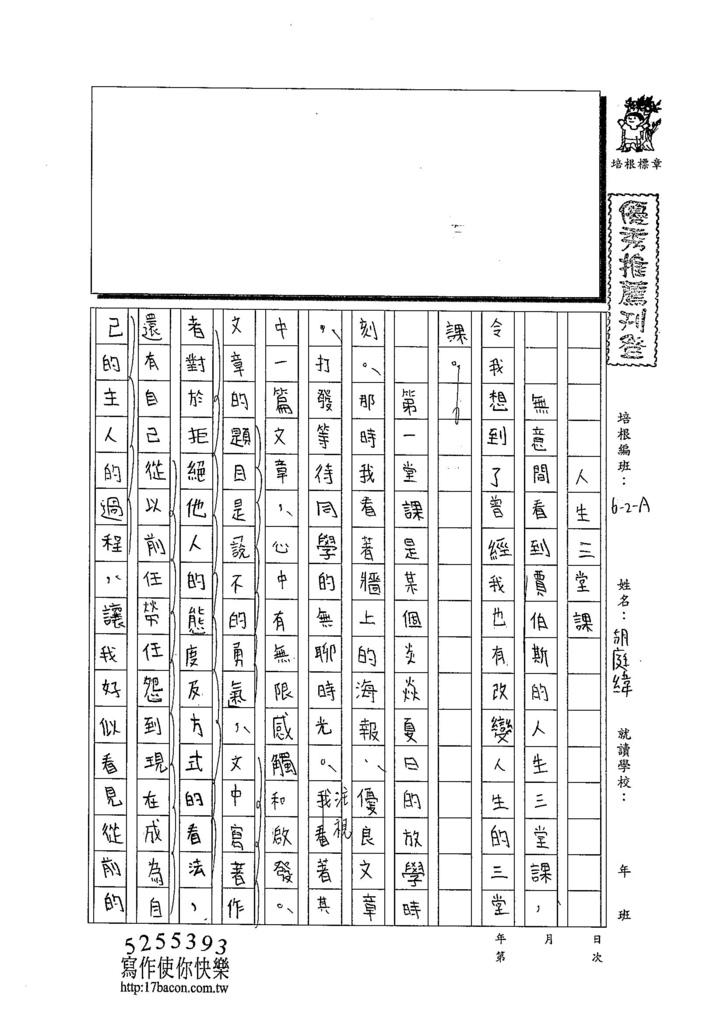 103WA203胡庭緯 (1)