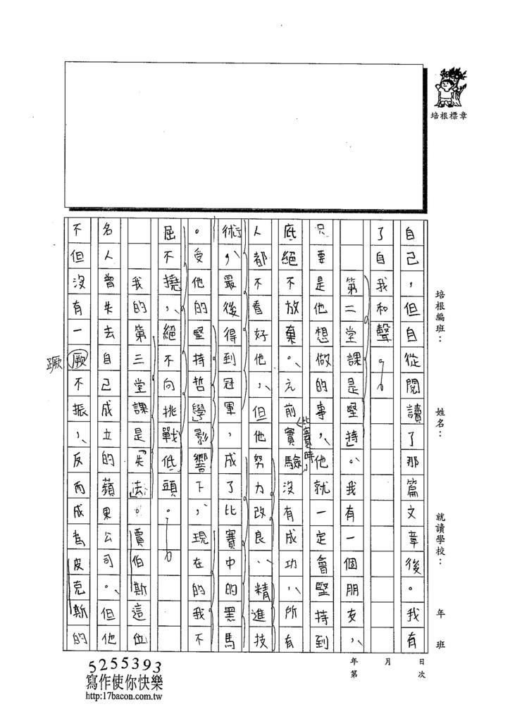 103WA203胡庭緯 (2)