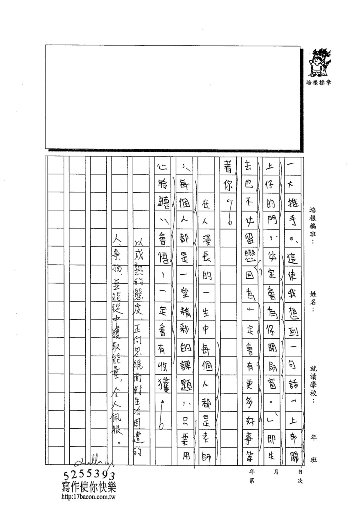 103WA203胡庭緯 (3)