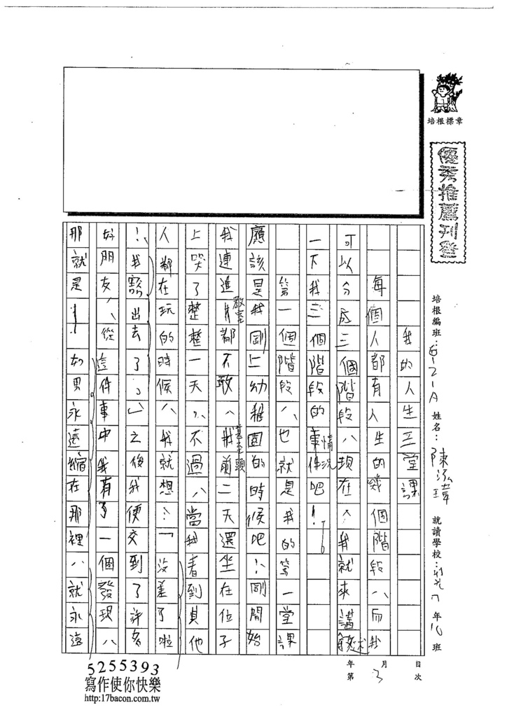 103WA203陳泓瑋 (1)