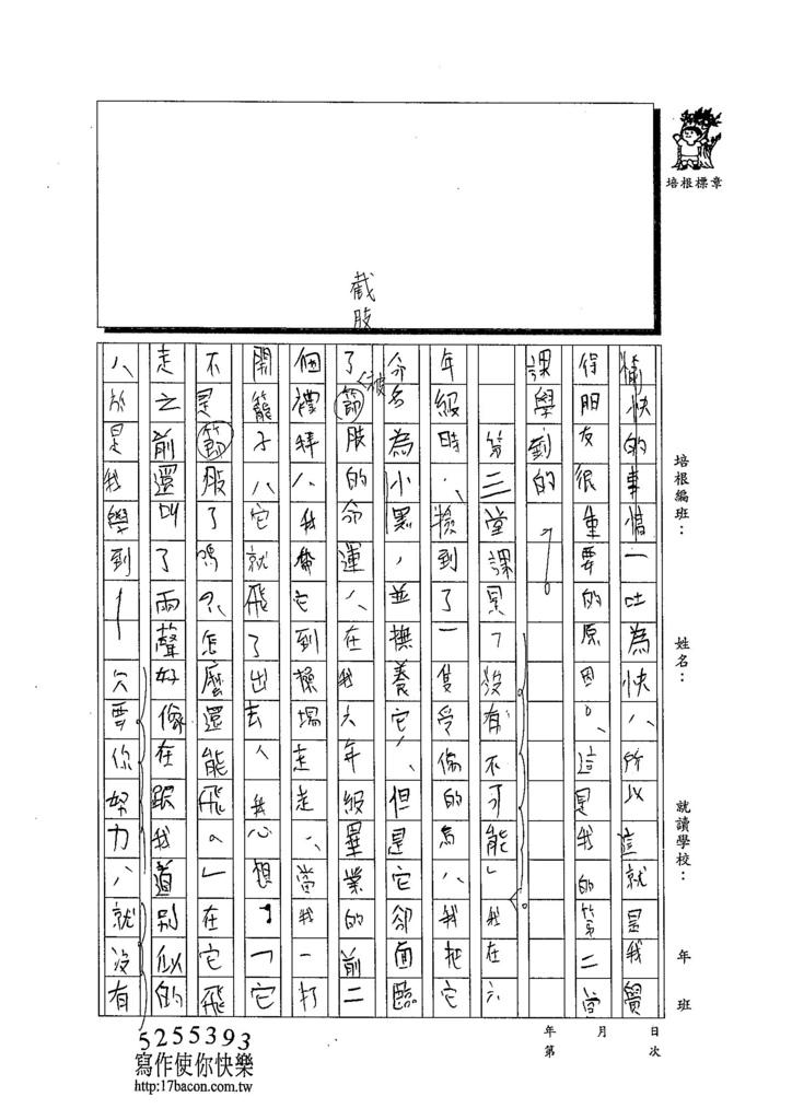 103WA203陳泓瑋 (3)
