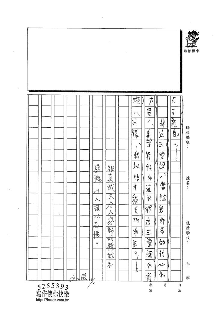 103WA203陳泓瑋 (4)
