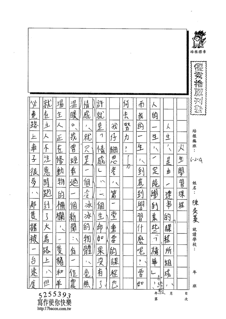 103WA203陳奕蓁 (1)