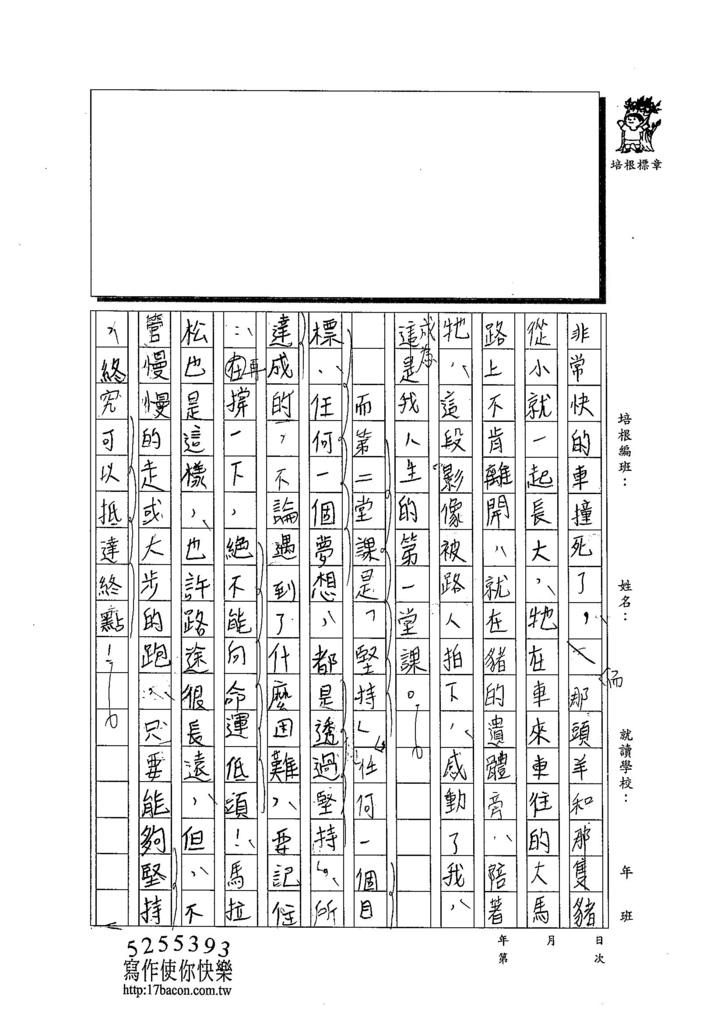 103WA203陳奕蓁 (2)