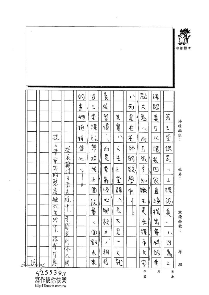 103WA203蕭辰和 (3)