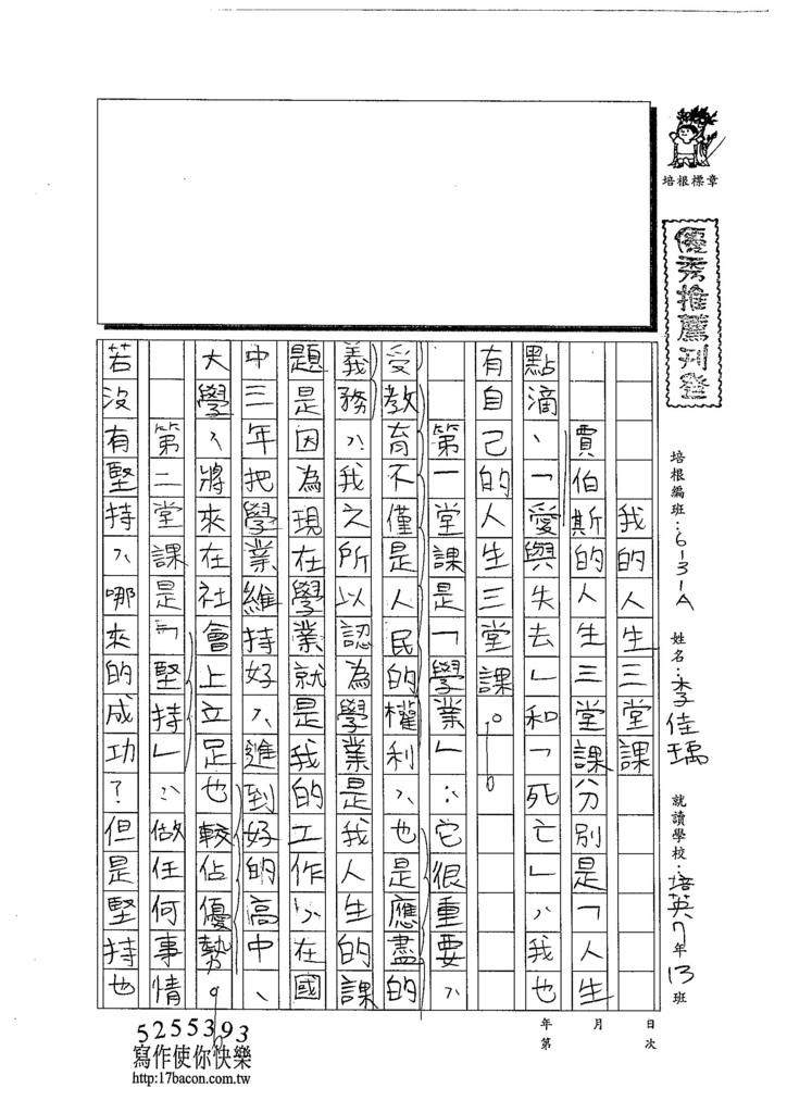 103WA203李佳瑀 (1)