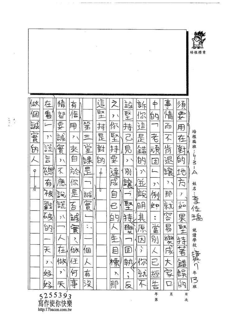 103WA203李佳瑀 (2)