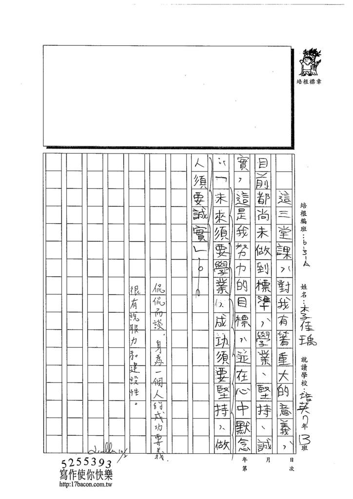 103WA203李佳瑀 (3)