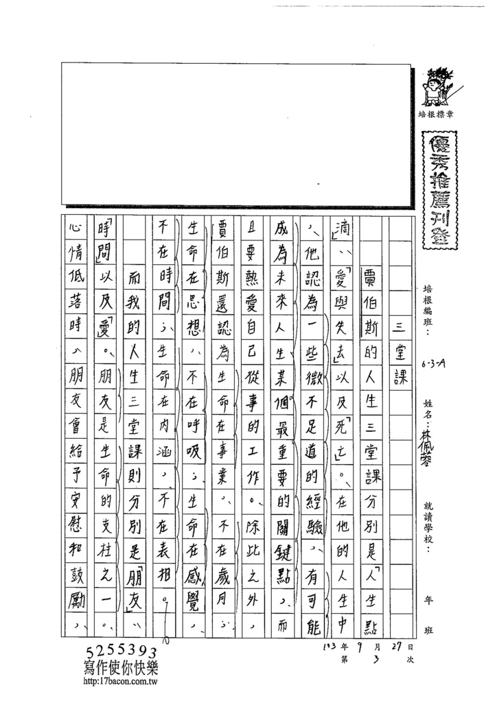 103WA203林佩蓉 (1)