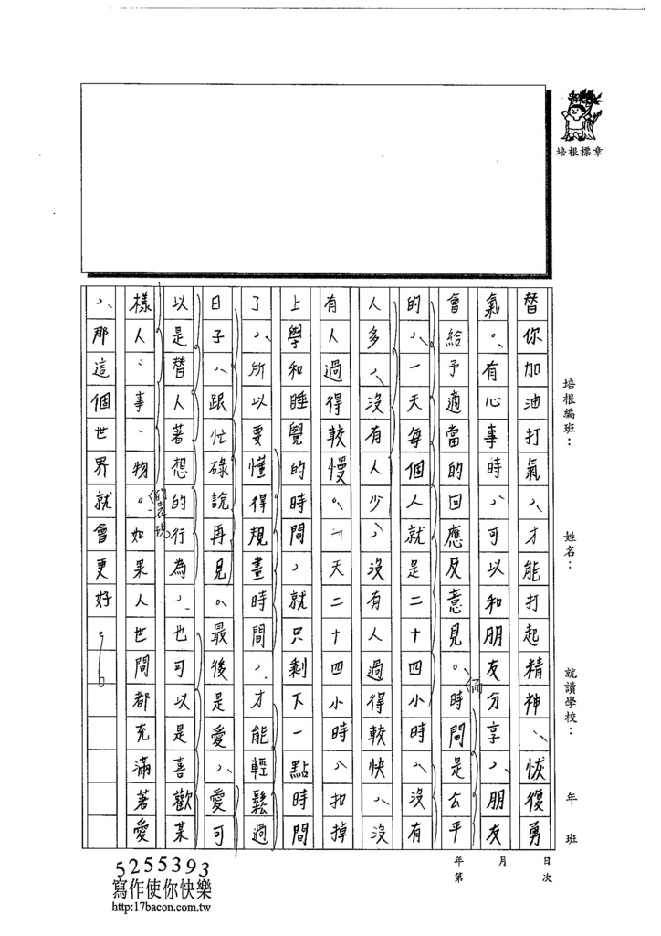 103WA203林佩蓉 (2)