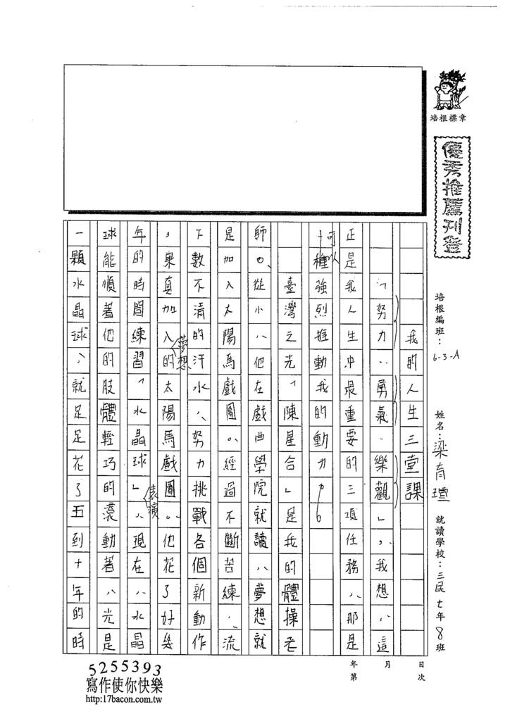 103WA203梁育瑄 (1)