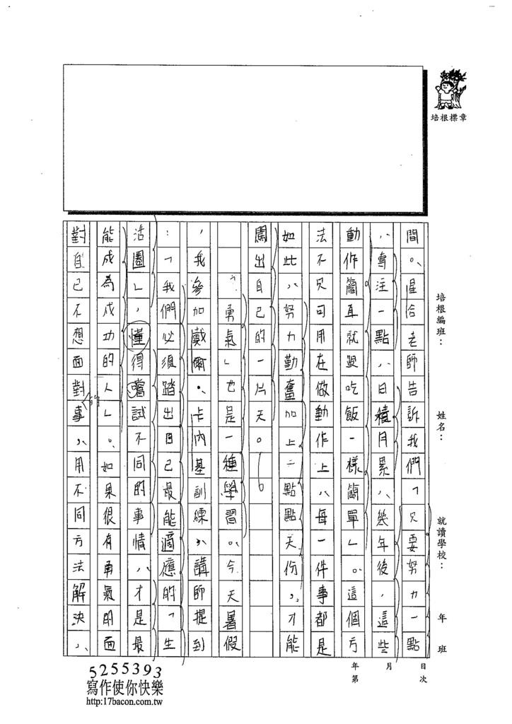 103WA203梁育瑄 (2)