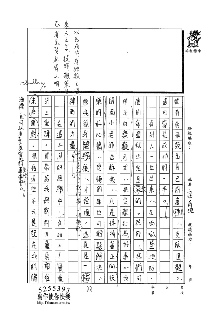 103WA203梁育瑄 (3)