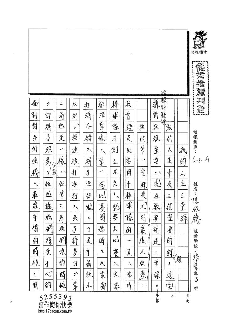 103WA203陳依德 (1)