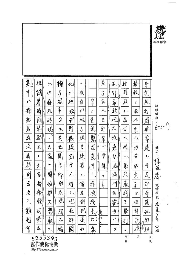 103WA203陳依德 (2)