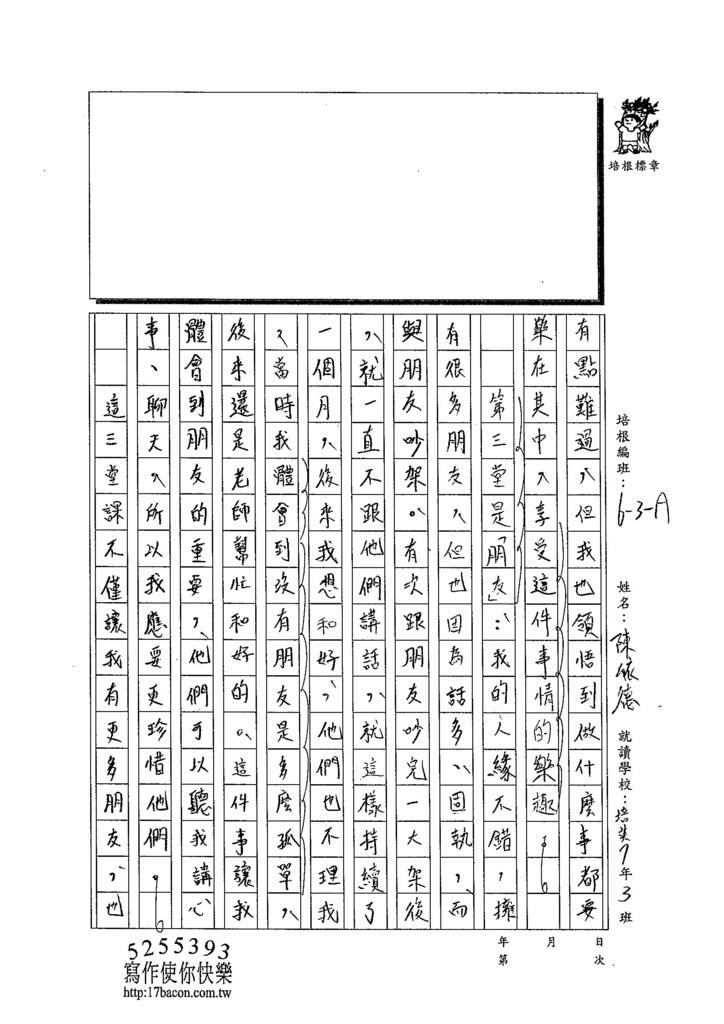 103WA203陳依德 (3)