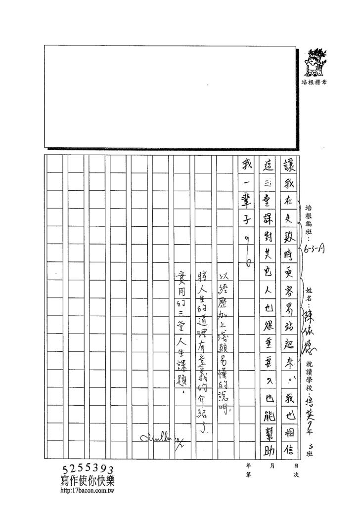 103WA203陳依德 (4)
