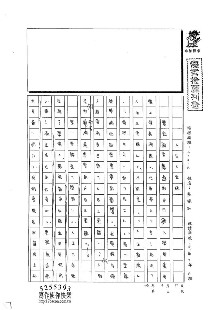 103WA203蔡佩珈 (1)