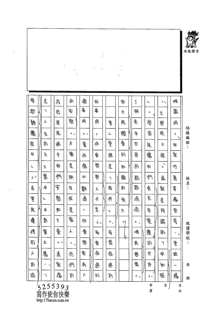 103WA203蔡佩珈 (2)