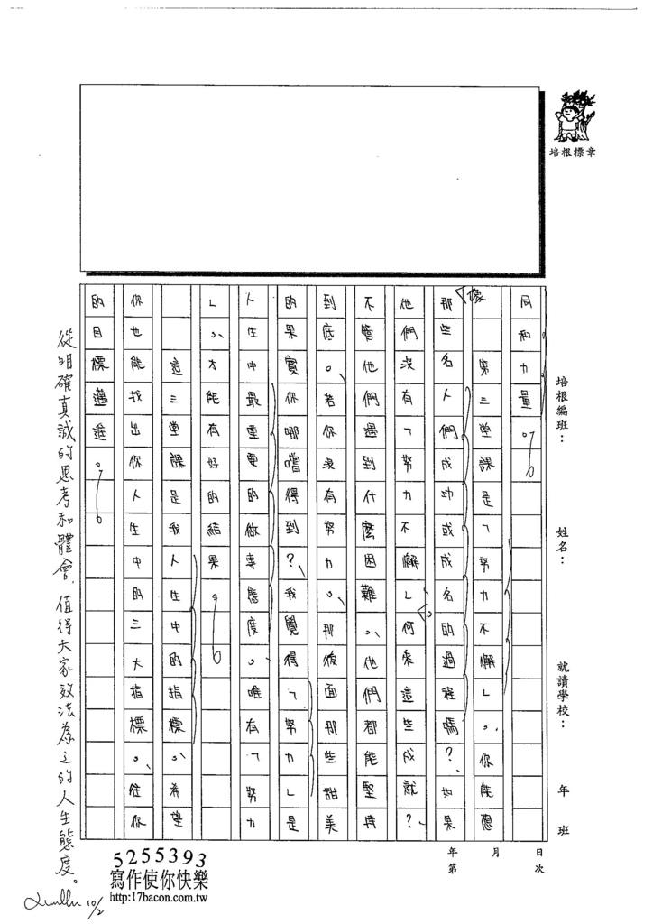 103WA203蔡佩珈 (3)