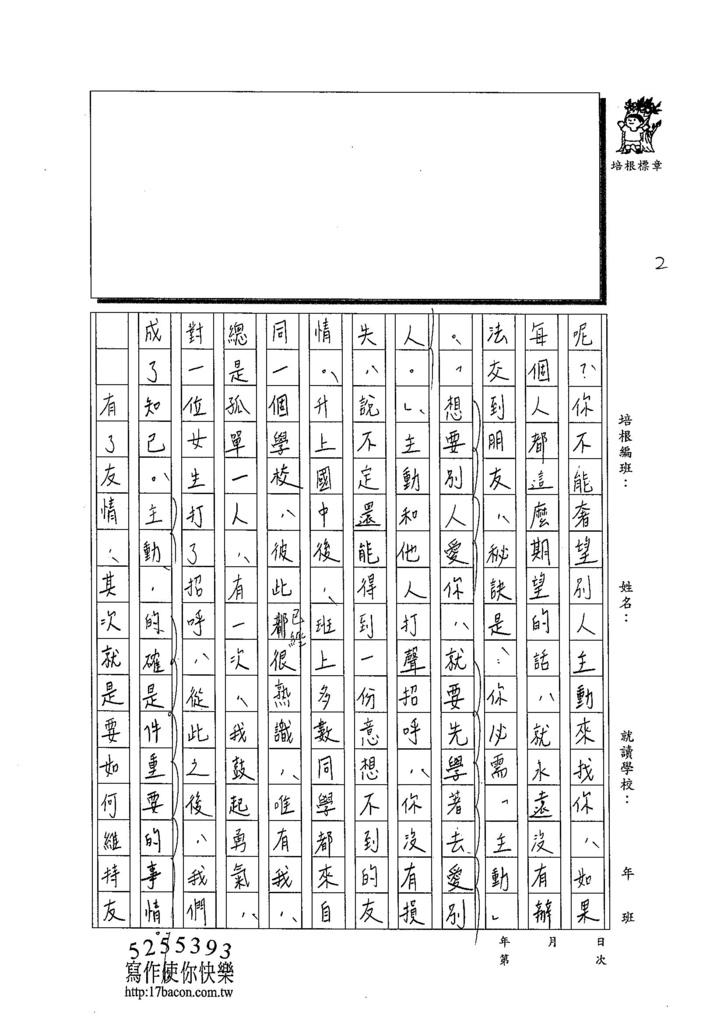 103WA203蔡維怡 (2)