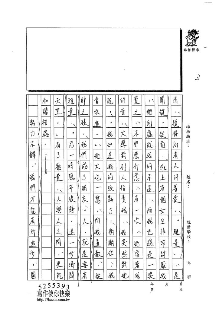 103WA203蔡維怡 (3)