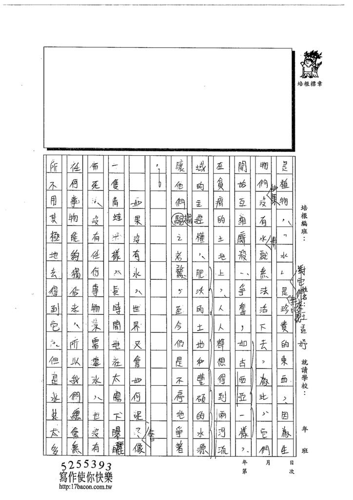 103WG203王孟妤 (2)
