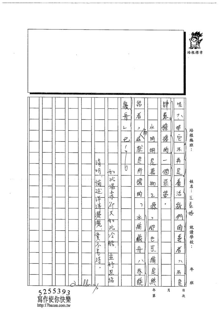 103WG203王孟妤 (3)