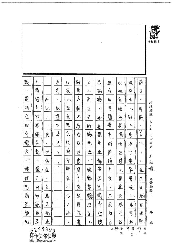103WG203王孟婕 (2)