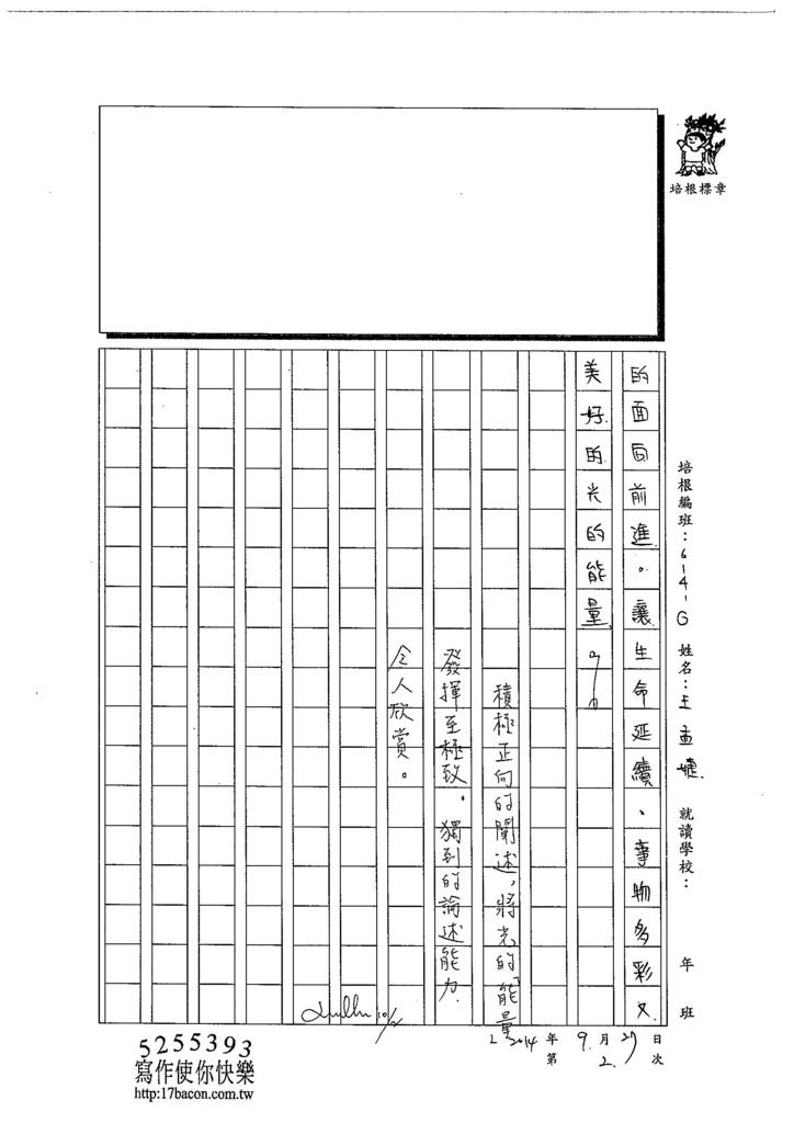 103WG203王孟婕 (3)
