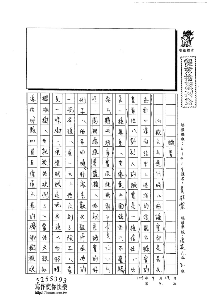 103WG203黃郁潔 (1)