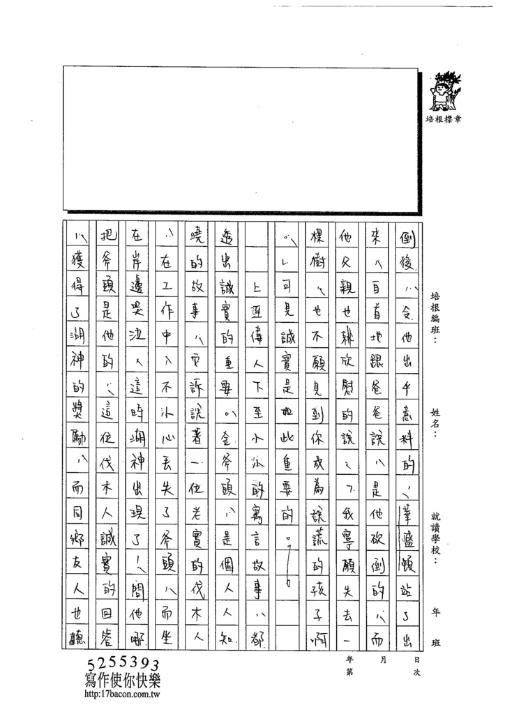 103WG203黃郁潔 (2)