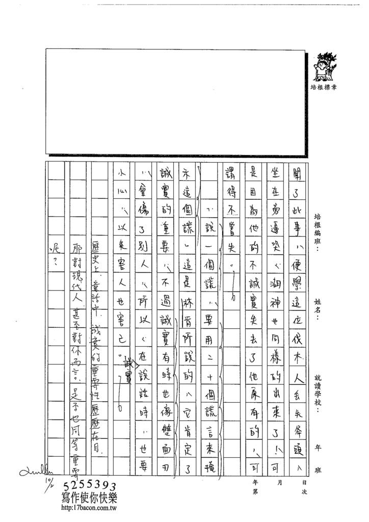 103WG203黃郁潔 (3)