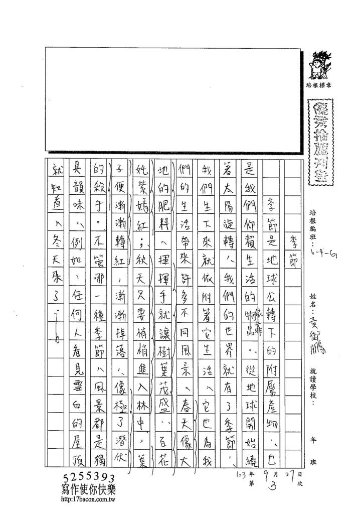 103WG203黃御鵬 (1)