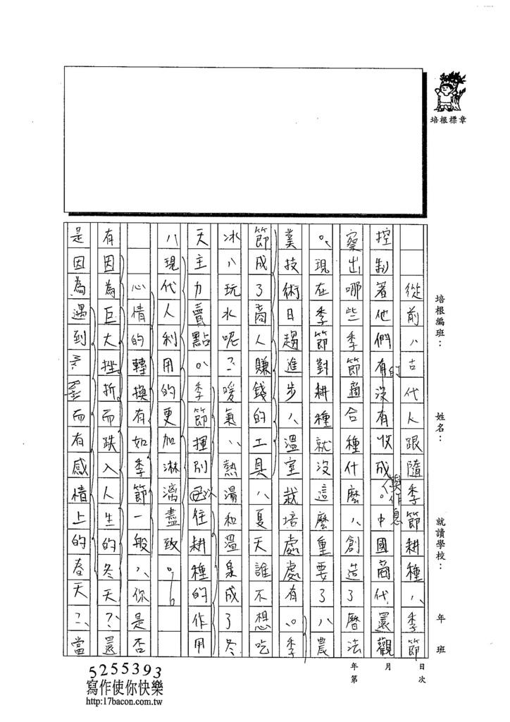 103WG203黃御鵬 (2)