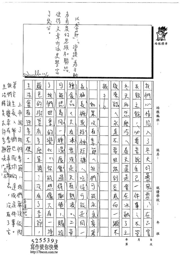 103WG203黃御鵬 (3)