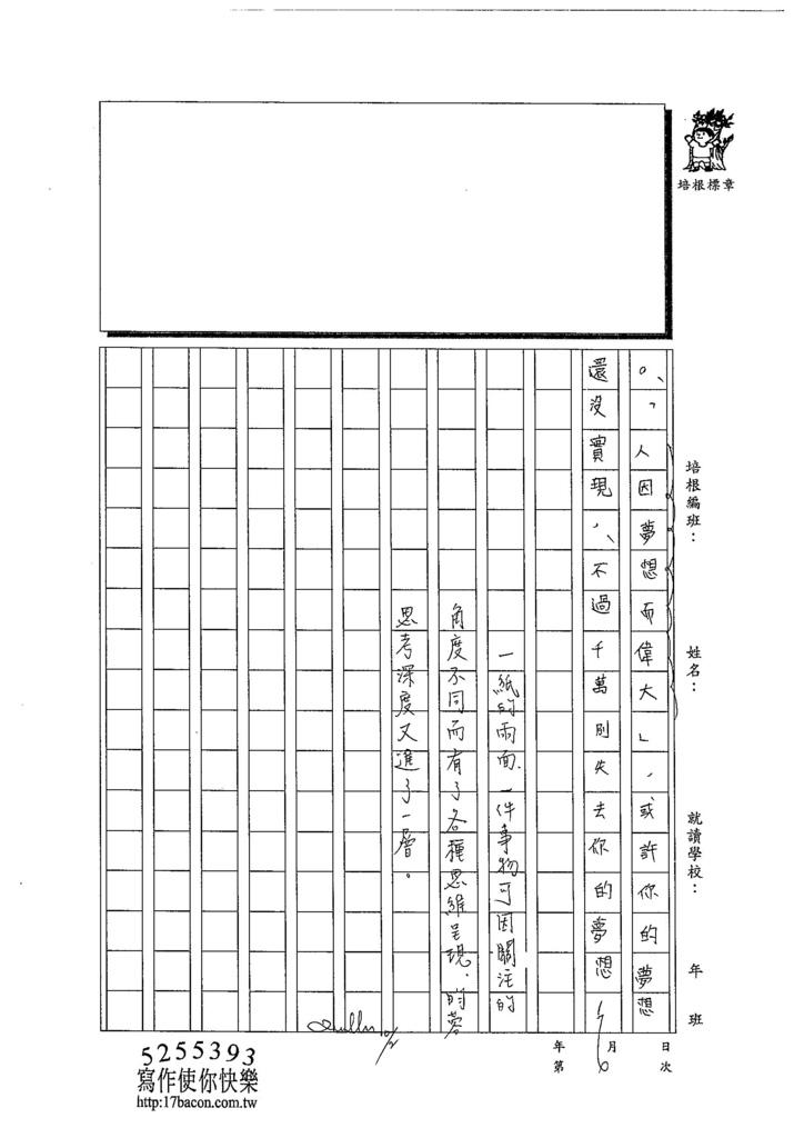 103WG203蔡昀蓉 (3)