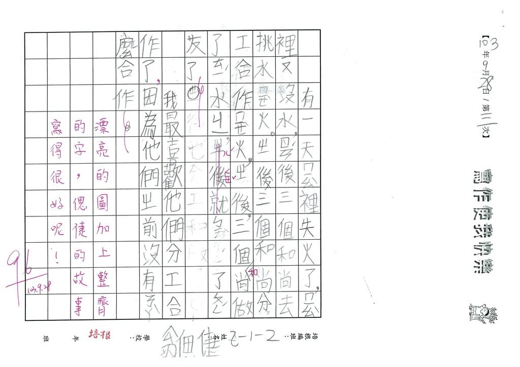 103W2203翁偲倢 (2)