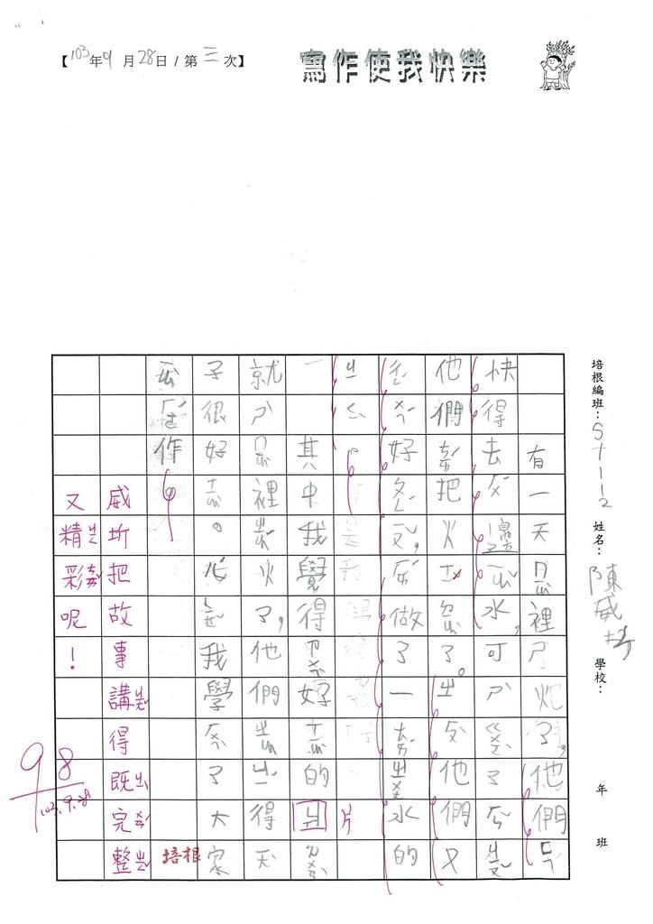 103W2203陳威圻 (2)